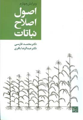 اصول اصلاح نباتات (فارسي) جهاد دانشگاهي مشهد