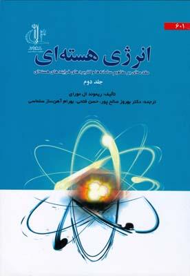 انرژي هسته اي مقدمه اي برمفاهيم موراي جلد 2 (صالح پور) دانشگاه تبريز
