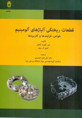 قطعات ريختگي آلياژهاي آلومينيم كافمن (فتاح الحسيني) دانشگاه بوعلي سينا