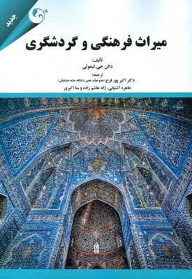 ميراث فرهنگي گردشگري تيموثي (پورفرج) مهربان نشر