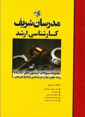 كارشناسي ارشد مجموعه سوالات آزمون 94-78 رشته حقوق جزا (وكيلي خواه) مدرسان شريف