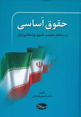 حقوق اساسي و ساختار حكومت جمهوري اسلامي ايران (شعباني) اطلاعات