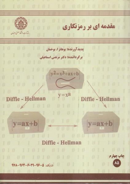 مقدمه اي بر رمزنگاري بوخمان (اسماعيلي) صنعتي اصفهان