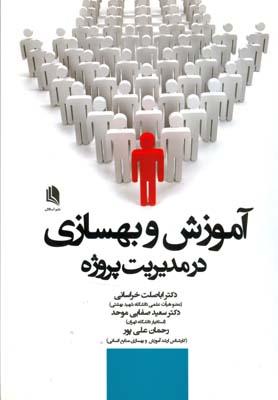 آموزش و بهسازي در مديريت پروژه (خراساني) علم استادان