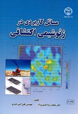 مسائل كاربردي ژئوشيمي اكتشافي (حسين نژاد) صنعتي اصفهان