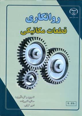 روانكاري قطعات مكانيكي (اكبرزاده) صنعتي اصفهان