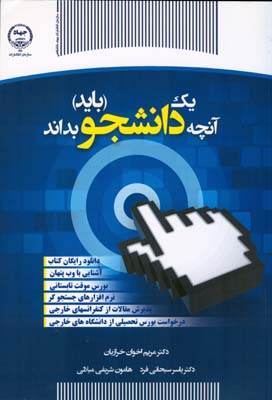 آنچه يك دانشجو بايد بداند (خرازيان) جهاد دانشگاهي