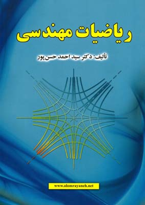 رياضيات مهندسي (حسن پور) علوم رايانه