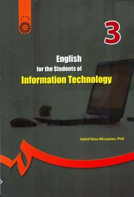 انگليسي براي دانشجويان رشته فناوري اطلاعات (ميرزائيان) سمت