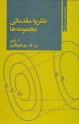 نظريه مقدماتي مجموعه ها شن (حميدي) علوم رياضي ره آورد