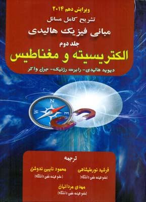 حل مباني فيزيك جلد 2 الكتريسيته و مغناطيس ويرايش 10 هاليدي (عليشاهي) آينده روشن