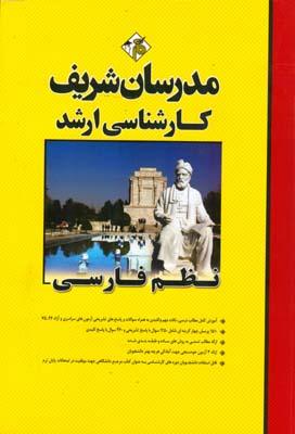 كارشناسي ارشد نظم فارسي (شيرشاهي) مدرسان شريف