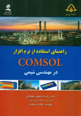 راهنماي استفاده از نرم افزار COMSOL در مهندسي شيمي (مسيبي بهبهاني) نوآوران شريف