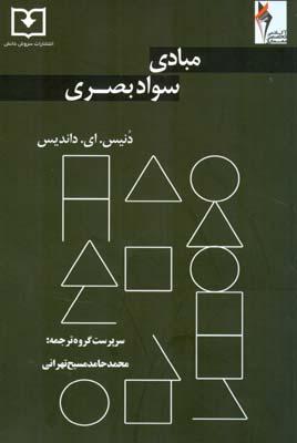مبادي سواد بصري دانديس (مسيح تهراني) سروش دانش