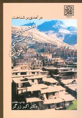 درآمدي بر شناخت معماري روستايي ايران (زرگر) شهيد بهشتي