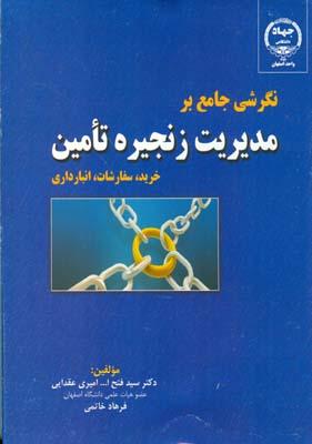 نگرشي جامع بر مديريت زنجيره تامين (اميري) جهاد دانشگاهي