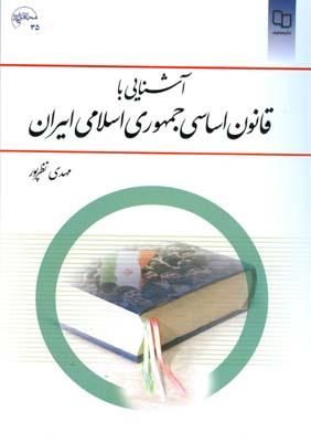 آشنايي با قانون اساسي جمهوري اسلامي ايران (نظرپور) نشر معارف