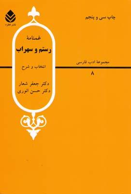 غمنامه ي رستم و سهراب (شعار) قطره