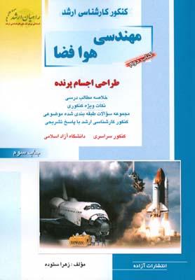 كنكور كارشناسي ارشد مهندسي هوا فضا كتاب 2 (ستوده) راهيان ارشد