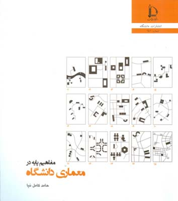 مفاهيم پايه در معماري دانشگاه (كامل نيا) فردوسي مشهد