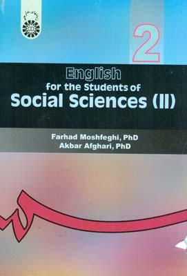 انگليسي براي دانشجويان علوم اجتماعي 2 (مشفقي) سمت