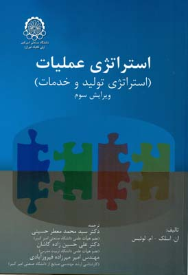 استراتژي عمليات اسلك (حسيني) اميركبير