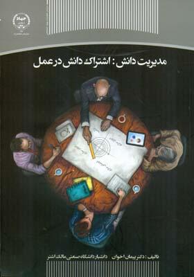 مديريت دانش اشتراك دانش در عمل (اخوان) جهاد دانشگاهي