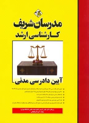 كارشناسي ارشد آيين دادرسي مدني (آذربايجاني) مدرسان شريف