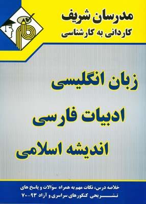 كارداني به كارشناسي زبان انگليسي ادبيات فارسي (اسماعيلي) مدرسان شريف