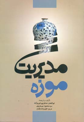 مديريت موزه (صادق پور فيروز آباد) مهكامه