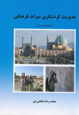 مديريت گردشگري ميراث فرهنگي راهنماي عمل (صالحي پور) چهارباغ