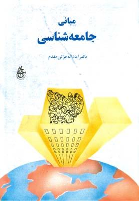 مباني جامعه شناسي (قرائي مقدم) ابجد
