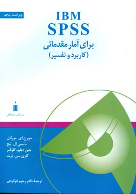 IBM SPSS براي آمار مقدماتي مورگان (فوكردي) كتاب دانشگاهي