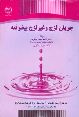 جريان لزج و غير لزج پيشرفته (حيدري نژاد) جهاد دانشگاهي
