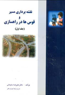 نقشه برداري مسير و قوس ها در راهسازي جلد 1 (سليماني) آذرخش