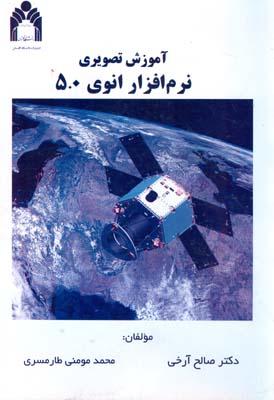 آموزش تصويري نرم افزار انوي 50 (آرخي) دانشگاه گلستان