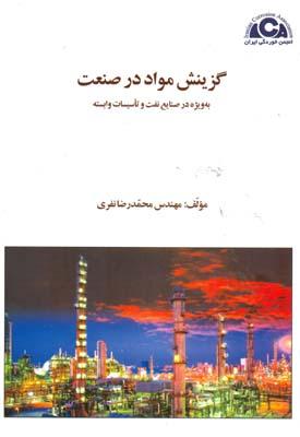 گزينش مواد در صنعت (نفري) انجمن خوردگي ايران