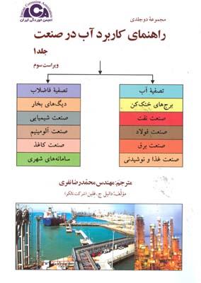 مجموعه دوجلدي راهنماي كاربرد آب در صنعت فلين (نفري) انجمن خوردگي ايران