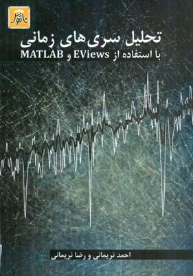 تحليل سري هاي زماني با استفاده از EViews و MATLAB (نريماني) ناقوس