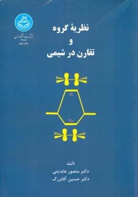نظريه گروه و تقارن در شيمي (عابديني) دانشگاه تهران