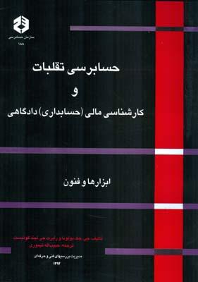 نشريه 188 حسابرسي تقلبات و كارشناسي مالي (حسابداري) دادگاهي (سازمان حسابرسي)