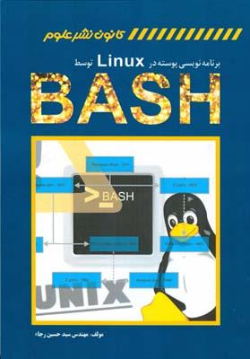 برنامه نويسي پوسته در linux توسط bash (رجاء) نشرعلوم