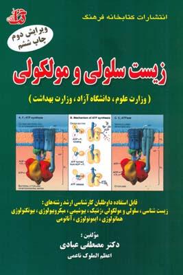 زيست سلولي و مولكولي (عبادي) كتابخانه فرهنگ