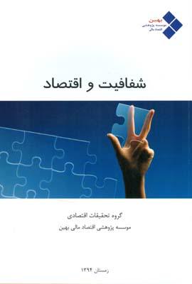 شفافيت واقتصاد (تحقيقات اقتصادي) نورعلم