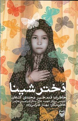 دختر شينا خاطرات قدم خير محمدي كنعان (ضرابي زاده) سوره مهر