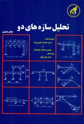 تحليل سازه هاي دو (پژند) دانشگاه امام رضا
