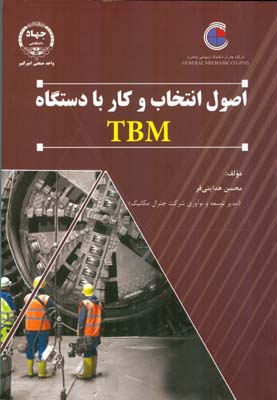 اصول انتخاب و كار بادستگاه tbm (هدايتي فر) صنعتي اميركبير