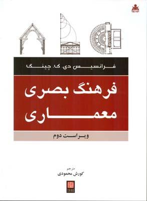 فرهنگ بصري معماري چينگ (محمودي) اميد انقلاب