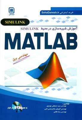 آموزش شبيه سازي در محيط simulink matlab (مهدوي) سها دانش