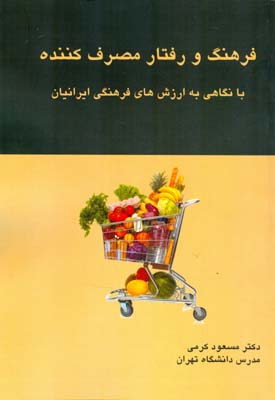 فرهنگ و رفتار مصرف كننده با نگاهي به ارزش هاي فرهنگي ايرانيان (كرمي) آترا
